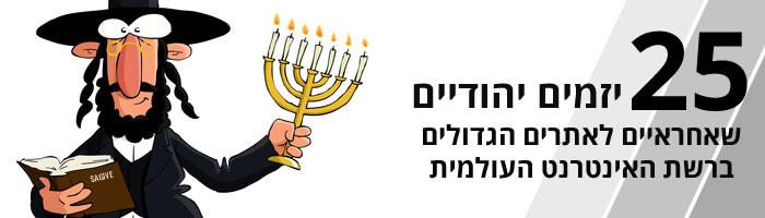 25 יזמים יהודיים