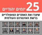 25 internet jewish super stars thumb 150x125