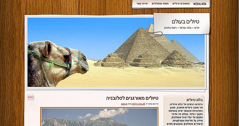 תבנית וורדפרס להורדה בחינם Adventure-journal