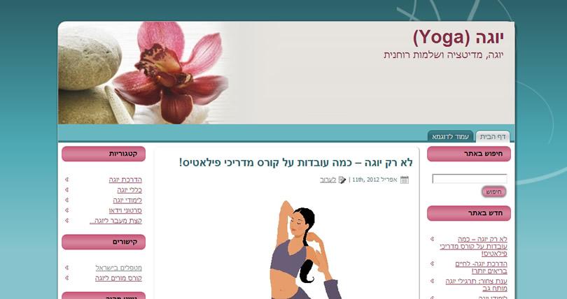 תבנית וורדפרס להורדה בחינם Massage Therapy
