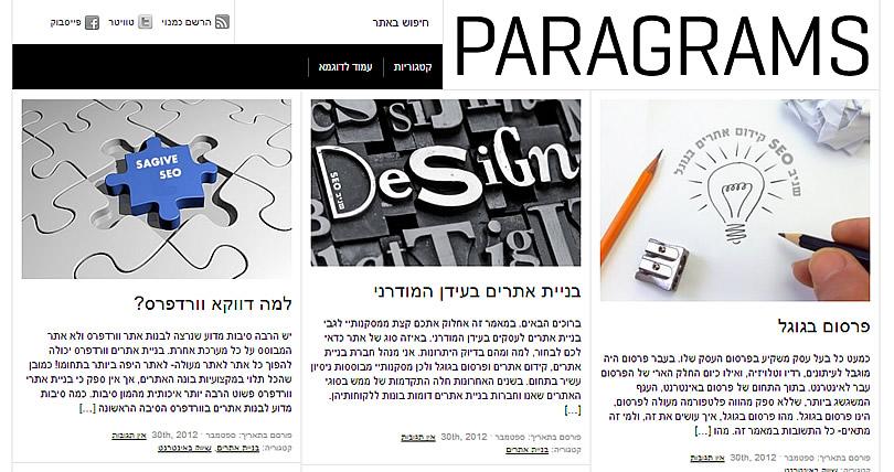 תבנית וורדפרס להורדה בחינם Paragrams