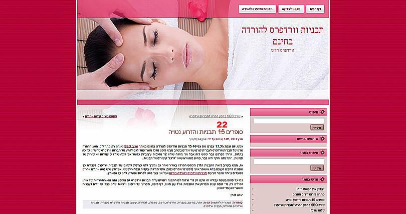 תבנית וורדפרס להורדה בחינם Pink Massage