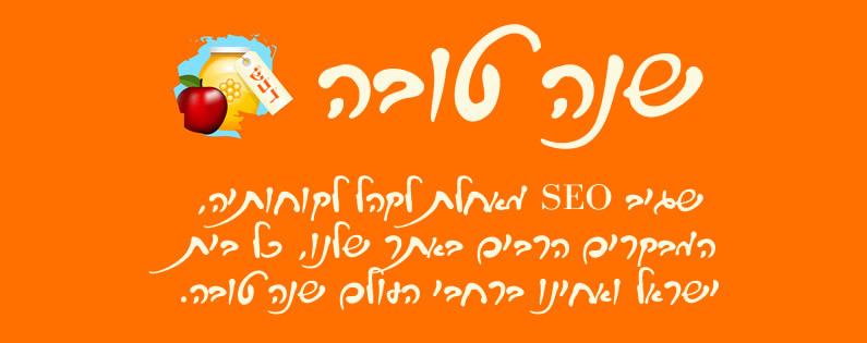 שנה טובה 2012