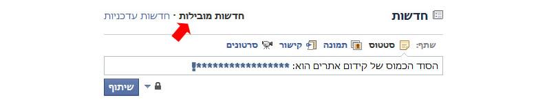 חדשות חמות בפייסבוק - edgerank
