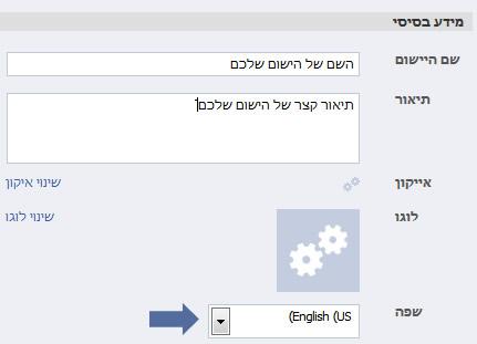 לשונית אודות - מידע נוסף אפליקציה פייסבוק