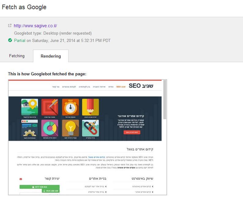 איך גוגל רואה את האתר שלי