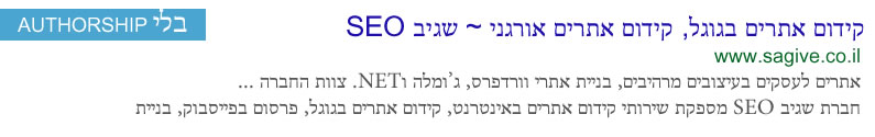 ללא authorship