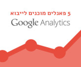 get more from analytics thumb 165x138