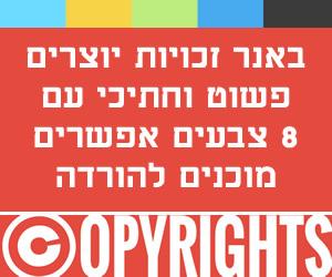 באנר זכויות יוצרים ב8 צ......