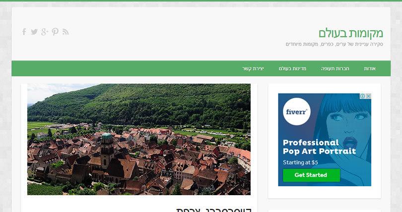 תבנית וורדפרס להורדה בחינם travelify