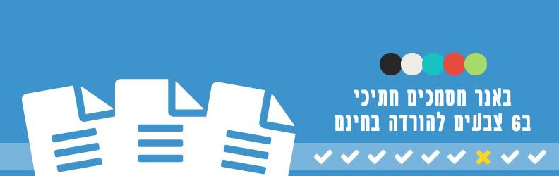 באנר בדיקת מסמכים להורדה בחינם (5 צבעים)