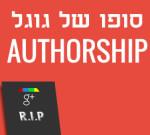 הניסוי של גוגל Authorship הגיע לקיצו (נו באמת!)