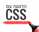 default highlight color css thumb 165x138