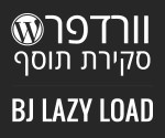 plugin review bj lazy load 150x125