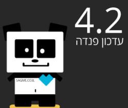panda update 4.2 thumb