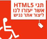 תגי HTML5 לאתר נגיש