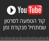 קוד הטמעה לסרטון Youtube