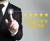 ציון איכות לאתרי אינטרנט &#821...