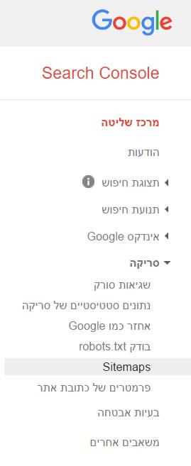 ננווט אל מפות אתר בכלי למנהלי אתרים