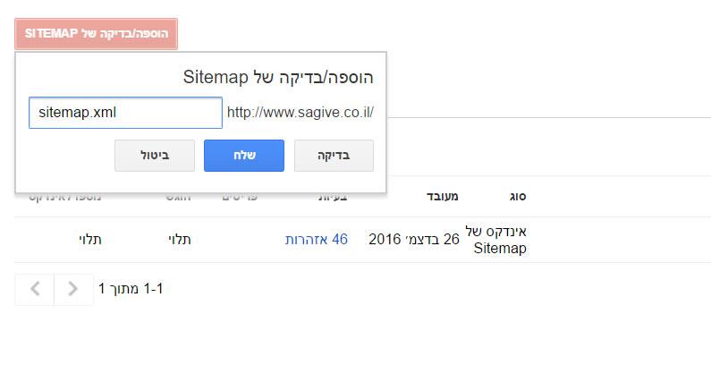 נוסיף את כתובת מפת האתר