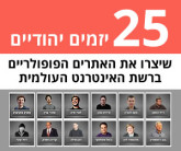25 internet jewish super stars thumb 165x138