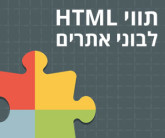 html characters for web designers 165x138