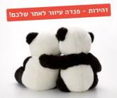blind panda update 165x138