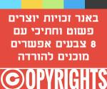 copyright notice thumb img 150x125