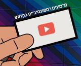 סרטוני Youtube רספונסיביי...