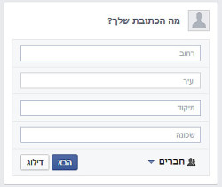 facebook goes crazy