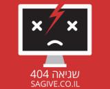 איך יוצרים דף 404 חכם שאת...