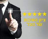 ציון איכות לאתרי אינטרנט ̵...